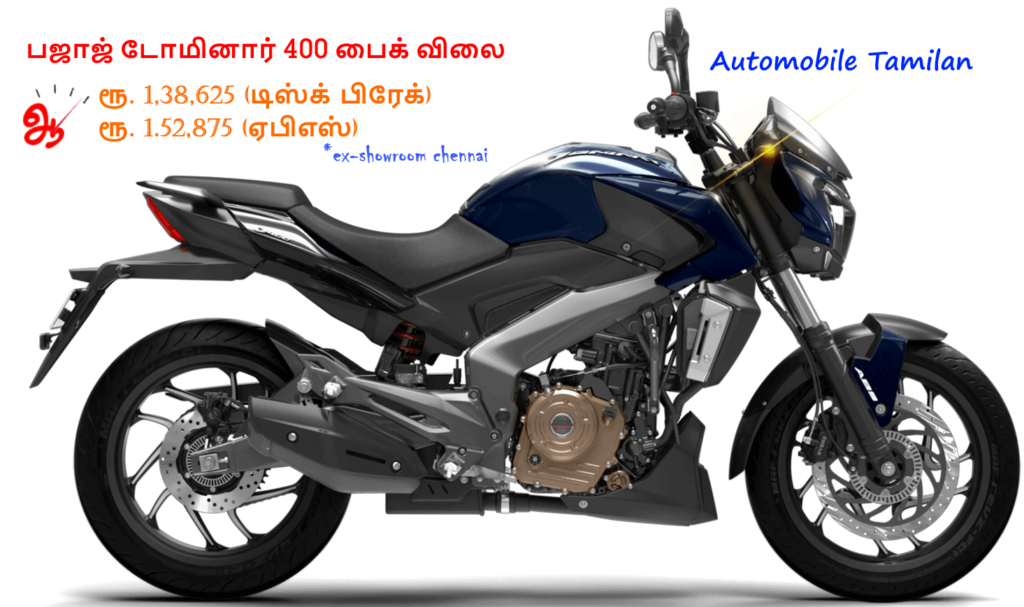 Bajaj-Dominar-400-blue-color-1024x607